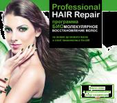 Professional HAIR Repair БИО Молекулярное восстановление волос