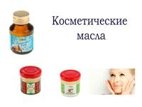 Косметические масла с Кавказа