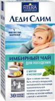 Леди Слим Имбирный чай (мята и мелисса) 2г №30ф/п