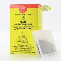 """Чай Монастырский №4 """"Для хорошего сна"""""""