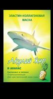 Акулий жир с Ананасом маска эластин-коллагеновая д/лица, отшелушивающая 10мл
