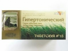 """Чайный н-к """"Тибетский №18"""" №20 (ГИПЕРТОНИЧЕСКИЙ)"""