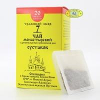 """Чай Монастырский № 7 """"Для суставов"""""""