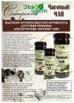 Чаговый чай антиоксидантный