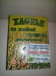 Хлопья из зелёной чечевицы 250 грамм