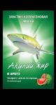 Акулий жир с Арбузом маска эластин-коллагеновая, освежающая 10мл