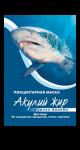 Акулий жир с Гинкго билоба маска плацентарная д/лица от сосудист. звездочек, точек, паучков 10мл