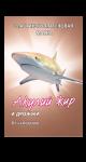 Акулий жир с Дрожжами маска эластин-коллагеновая от камедонов 10мл