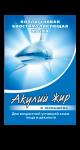Акулий жир с Женьшенем маска коллагеновая д/лица и декольте, биостимулирующая 10мл