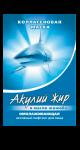 Акулий жир с Жожоба маслом маска коллагеновая д/лица, омолаживающая 10мл