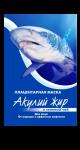 Акулий жир с Зеленым чаем маска плацентарная д/лица, от морщин, с эфф. лифтинга 10мл