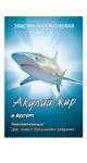 Акулий жир с Йогуртом маска эластин-коллагеновая, омолаживающая 10мл