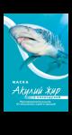 Акулий жир с Календулой маска от юношеских угрей и прыщей д/лица, противовоспалит. 10мл