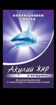 Акулий жир с Петрушкой маска коллагеновая д/утомленной кожи под глазами 10мл