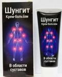 Крем-бальзам Шунгит при болях в суставах