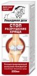Лошадиная доза (здоровье) бальзам-реноватор д/тела 200мл