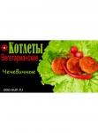Чечевичные котлеты вегетарианские