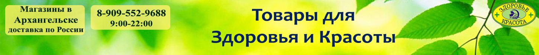Интернет-магазин товаров для Здоровья в Архангельске