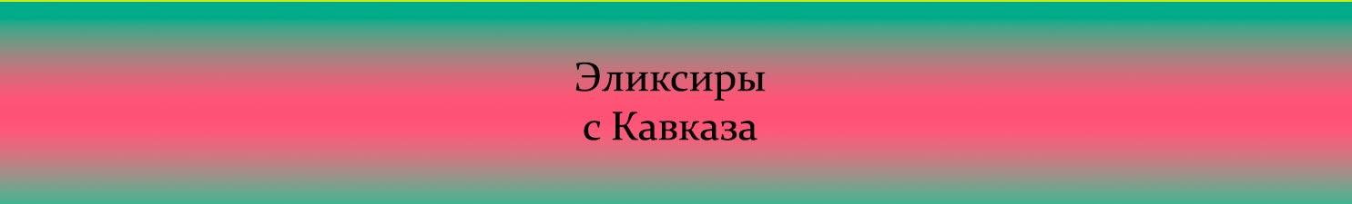 Эликсиры с Кавказа